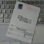 香川電気安全サービスからのハガキ 香川県観音寺市にて