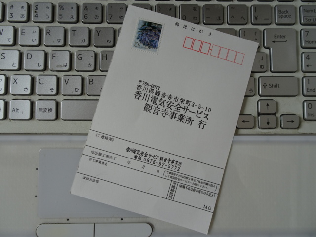 香川電気安全サービスのハガキ