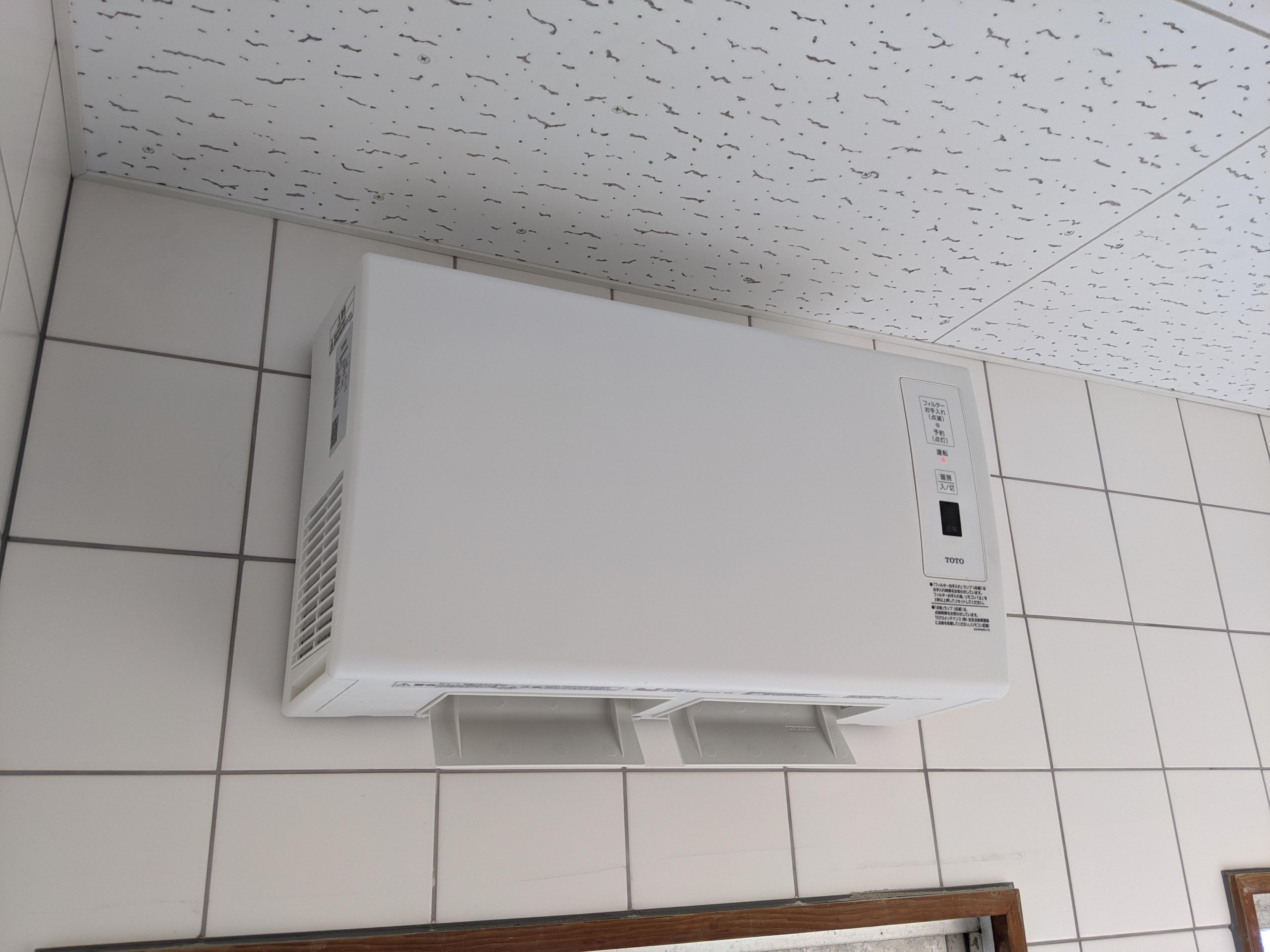 浴室換気暖房乾燥機「三乾王」 「洗面所暖房機」